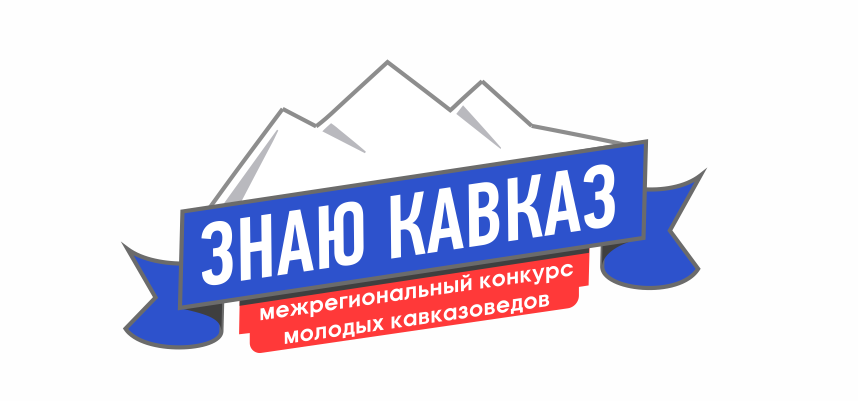 «Знаю Кавказ»